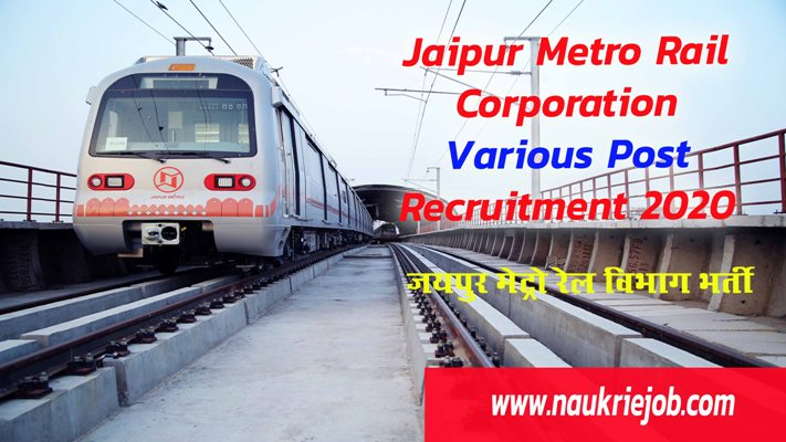 JMRC Recruitment
