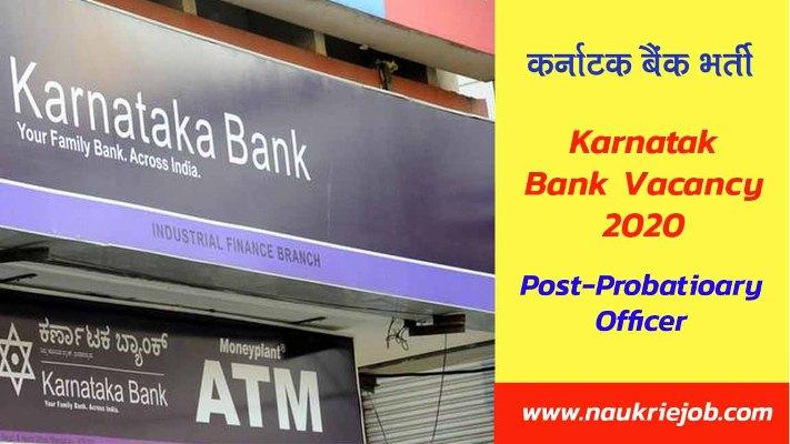Karnataka Bank Notification