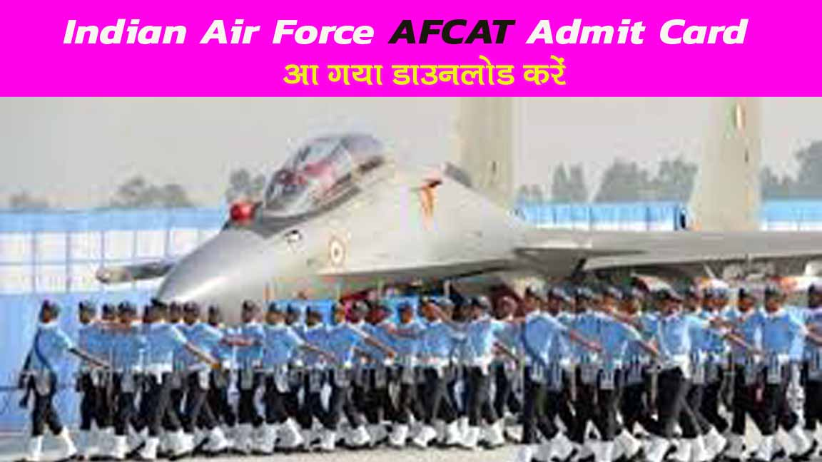 Indian Air force AFCAT Admit Card
