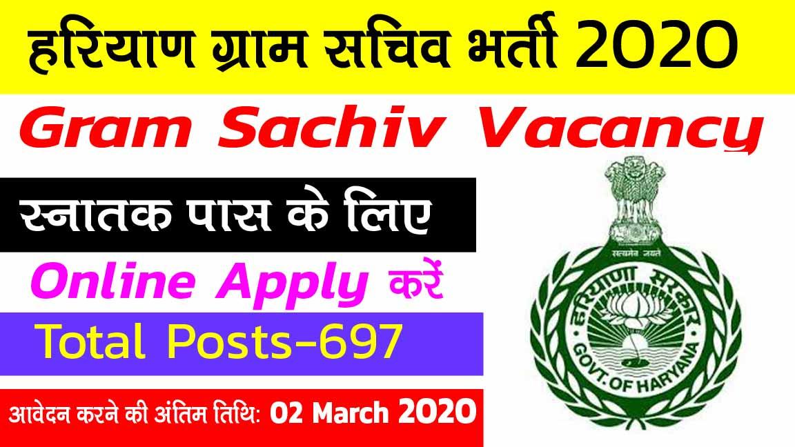 HSSC Gram Sachiv Vacancy