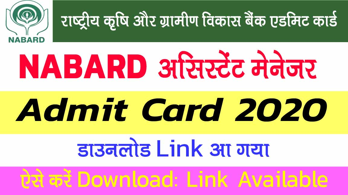 NABARD Admit Card 2020