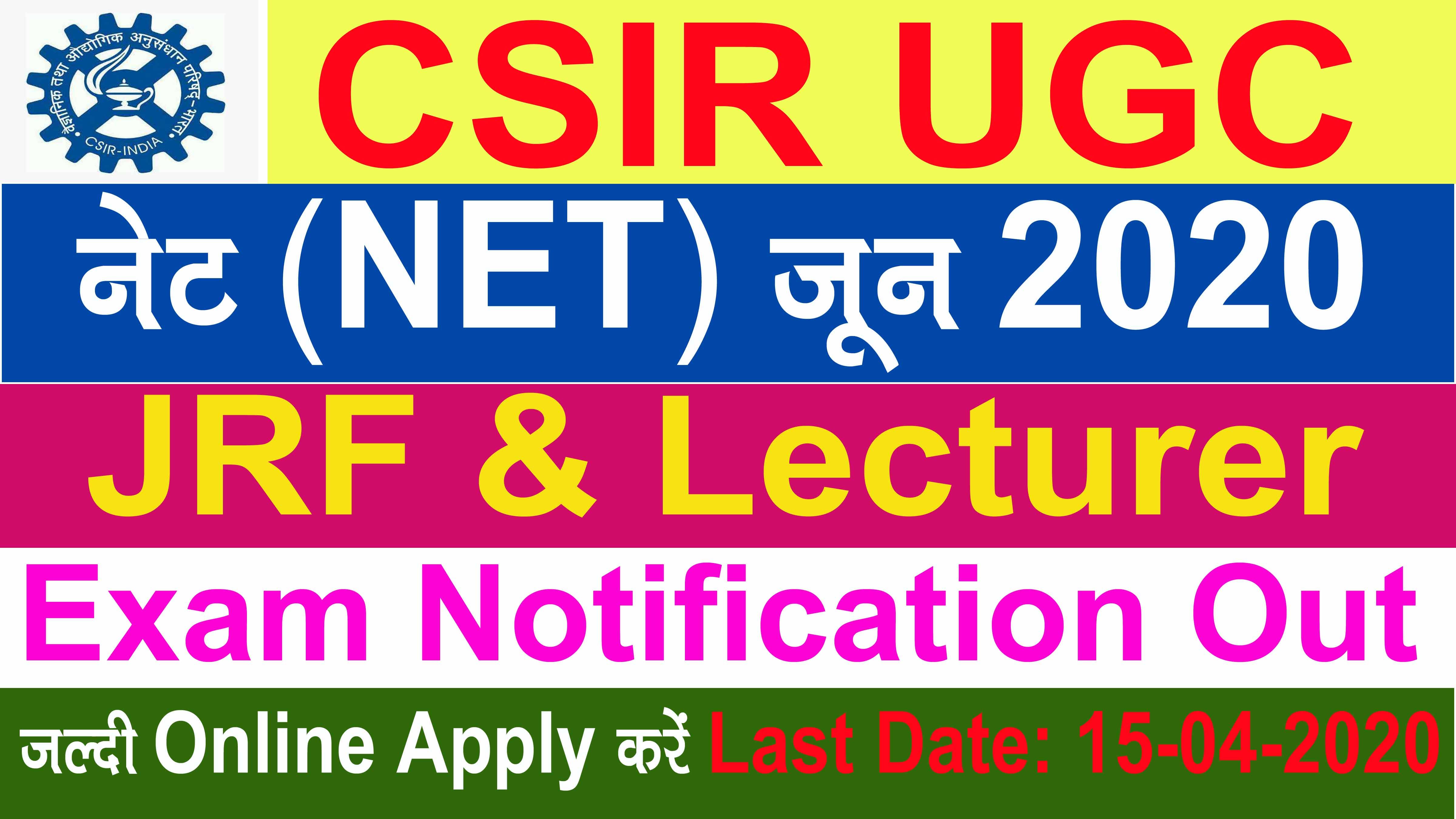 CSIR UGC NET 2020 Apply Online