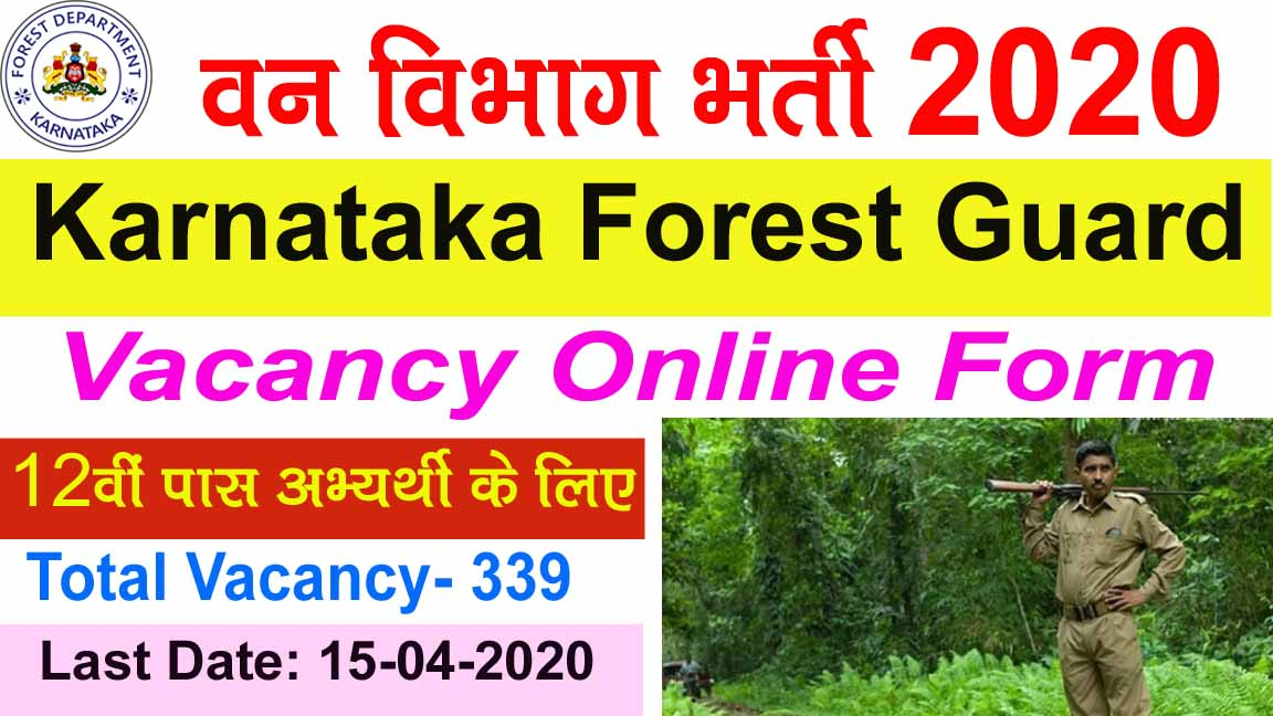 Karnataka Forest Guard Vacancy