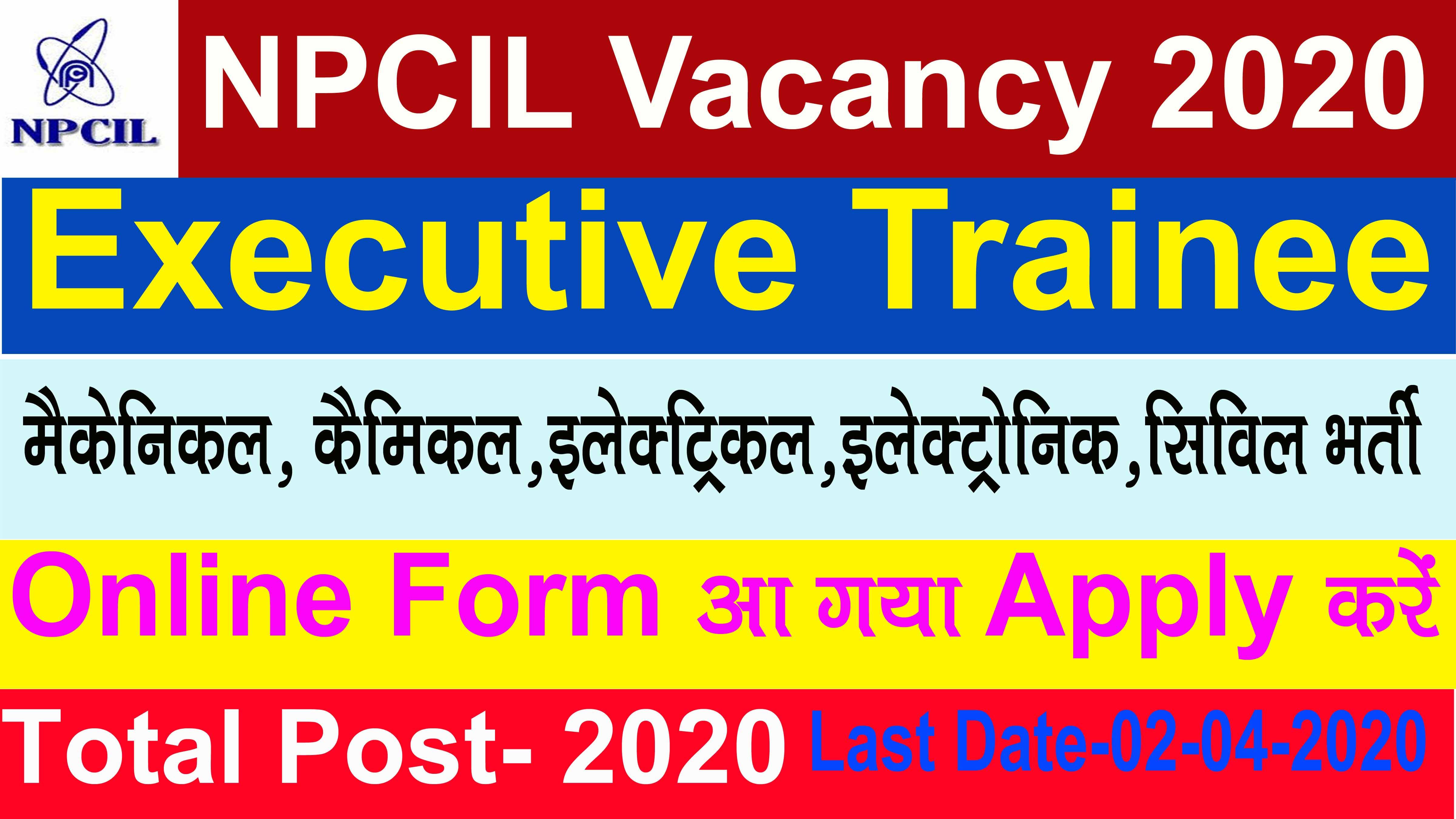NPCIL Executive Recruitment 2020