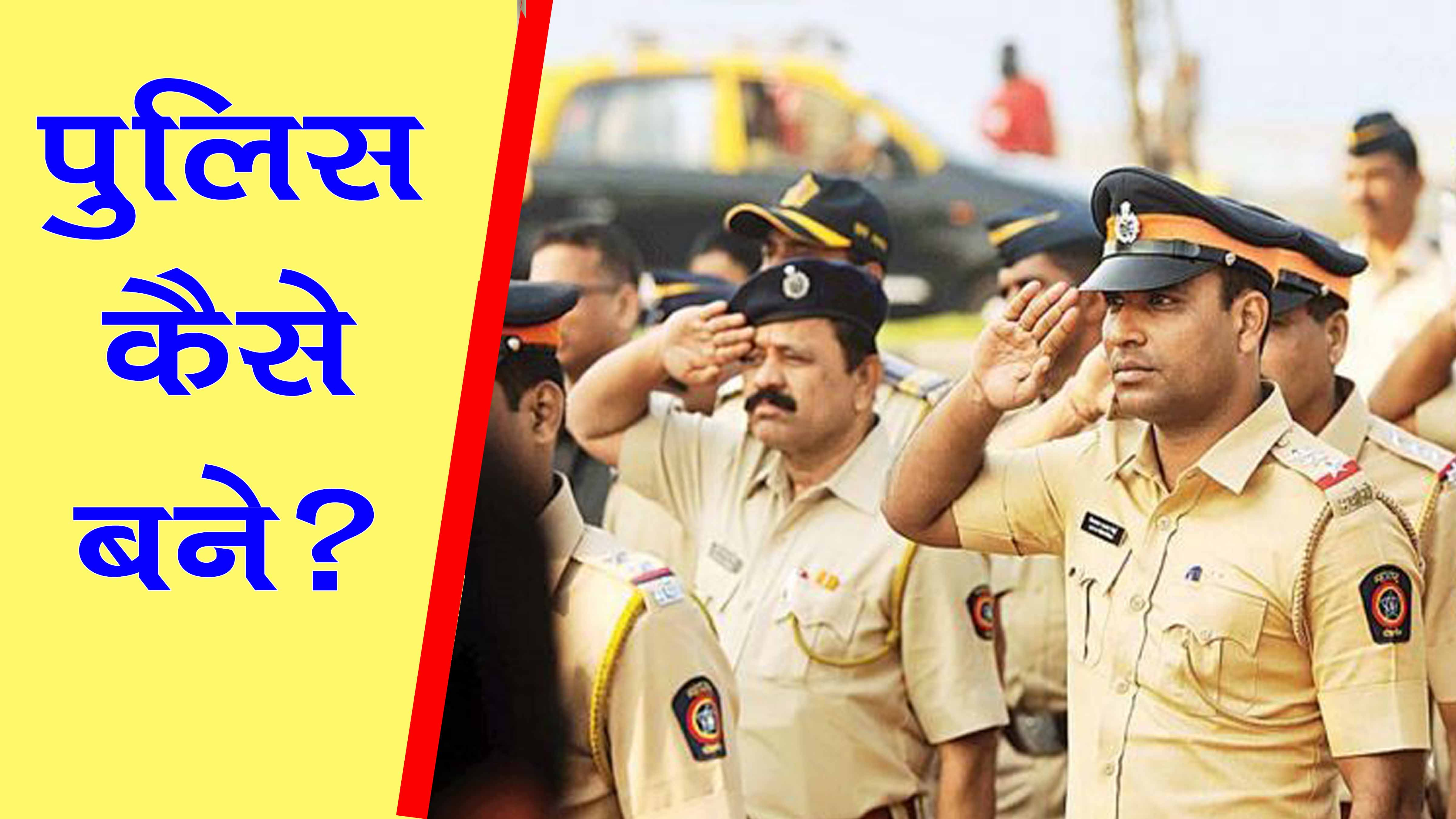 Mahila Police Kaise Bane
