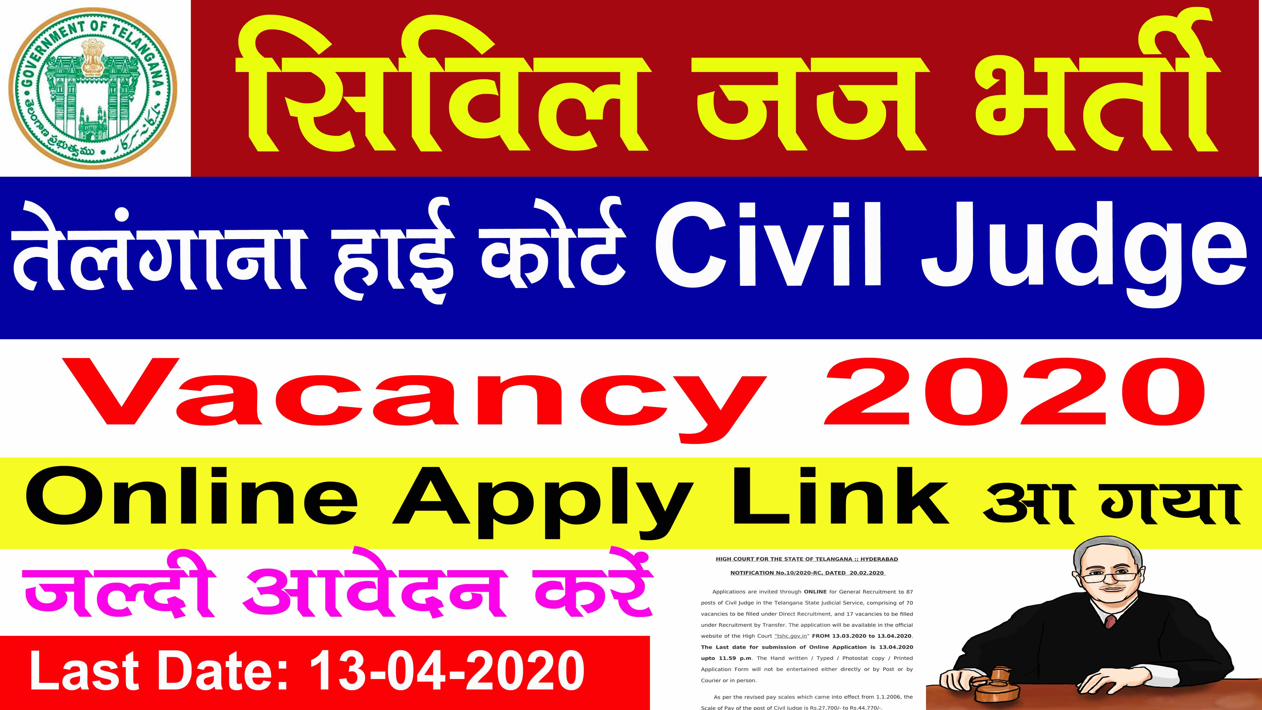 Telangana High Court Notification 2020