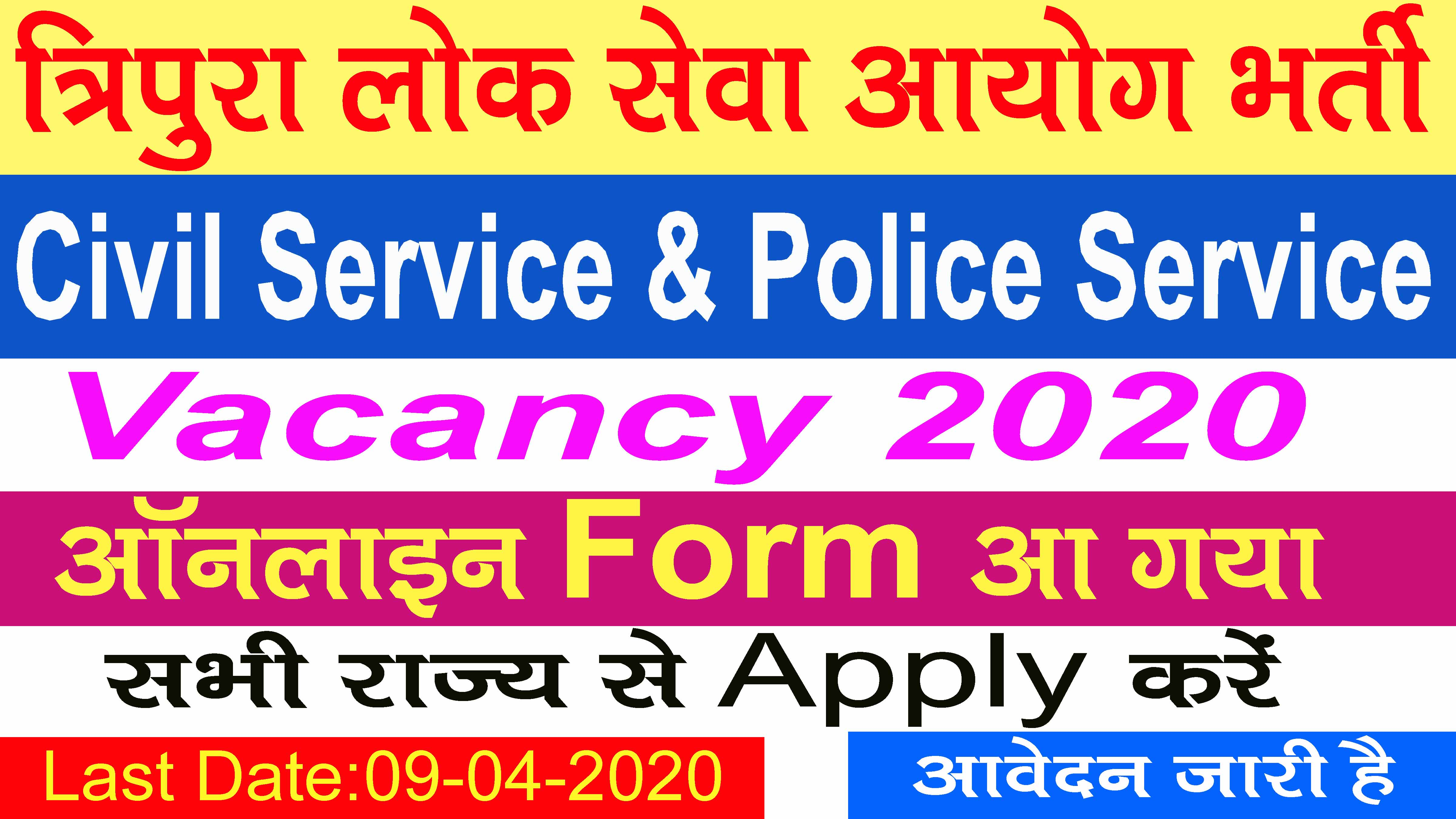 TPSC Recruitment 2020 Notification