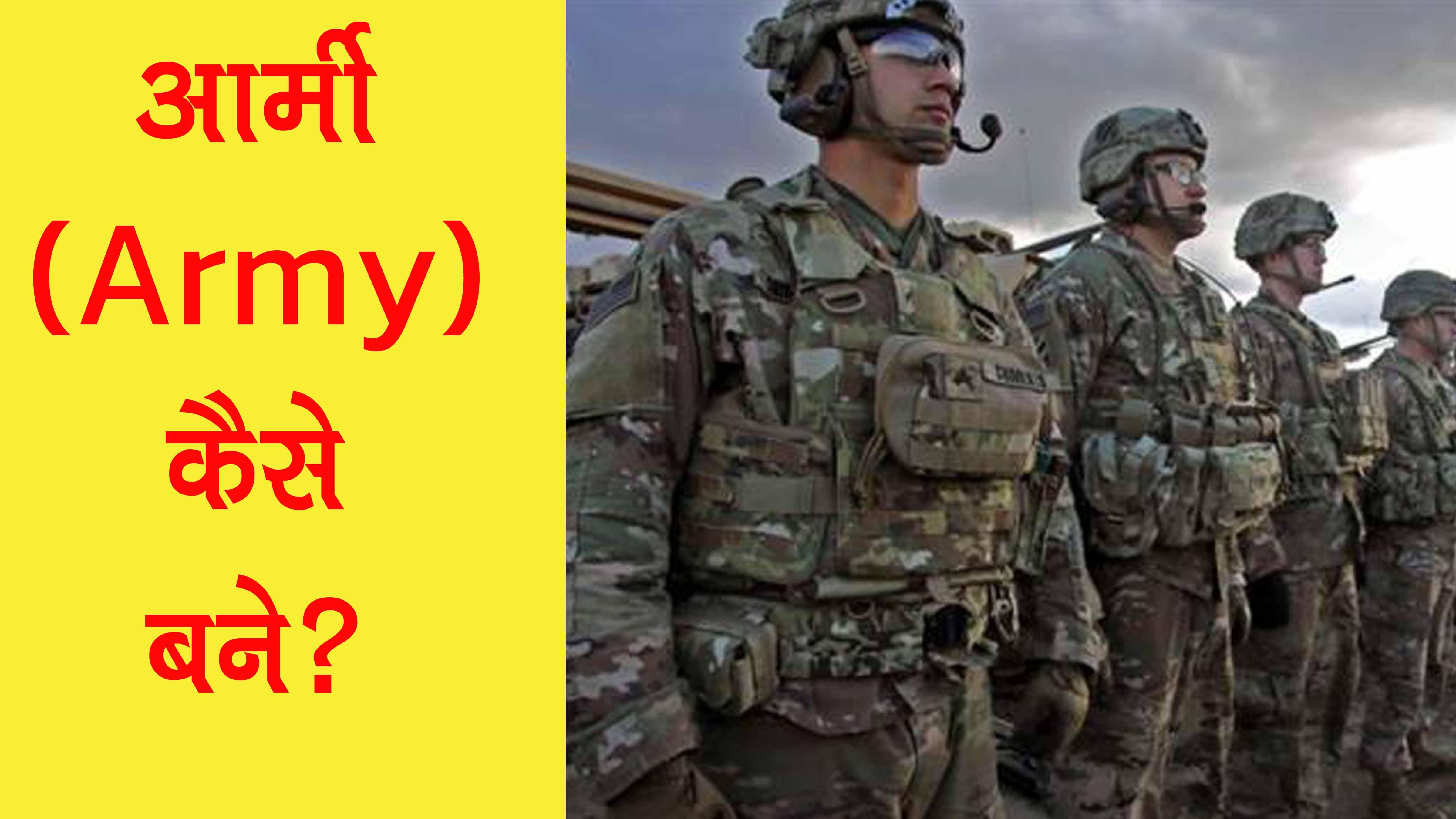 Army ki Taiyari Kaise Kare