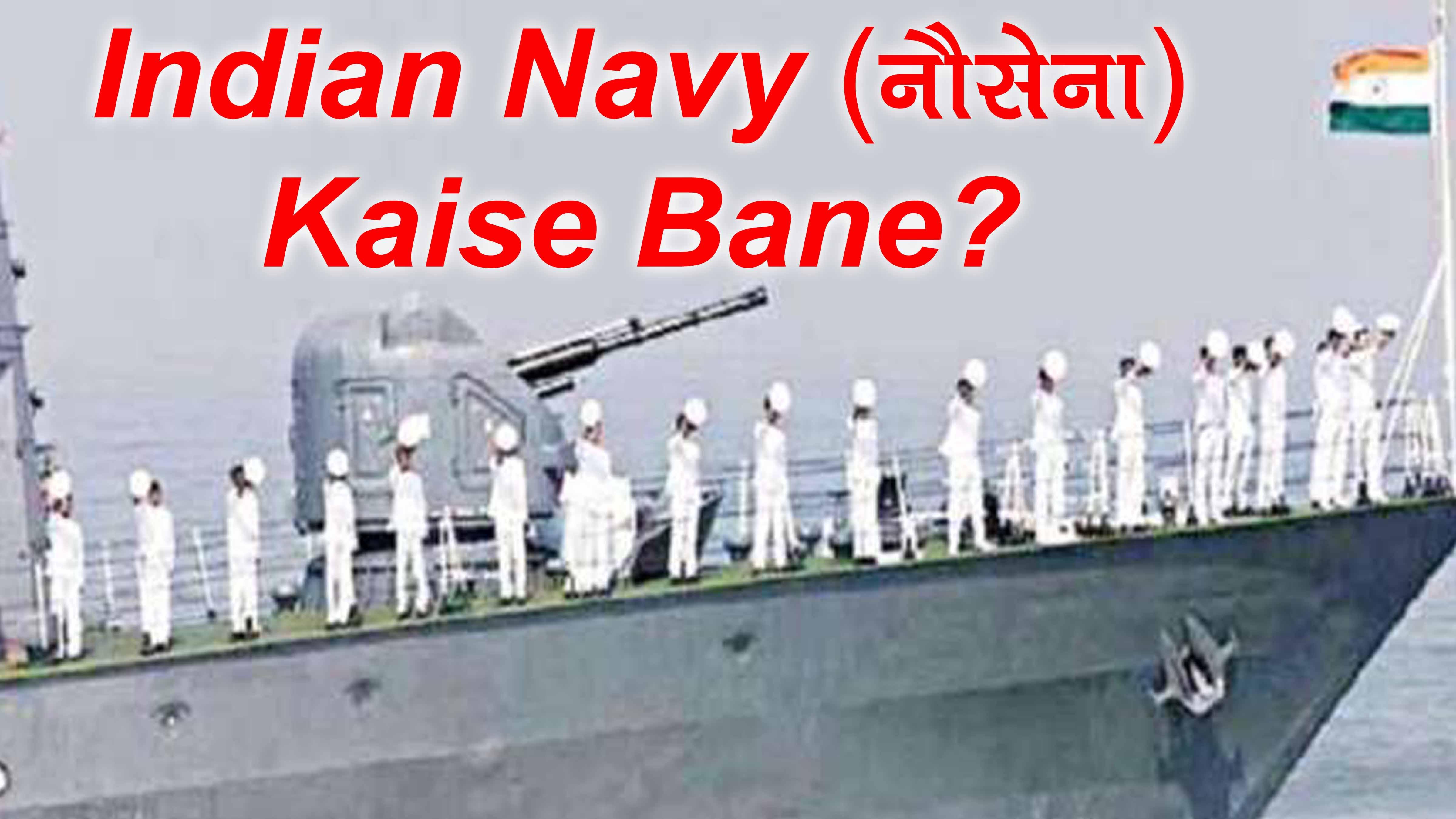 Indian Navy Kaise Bane