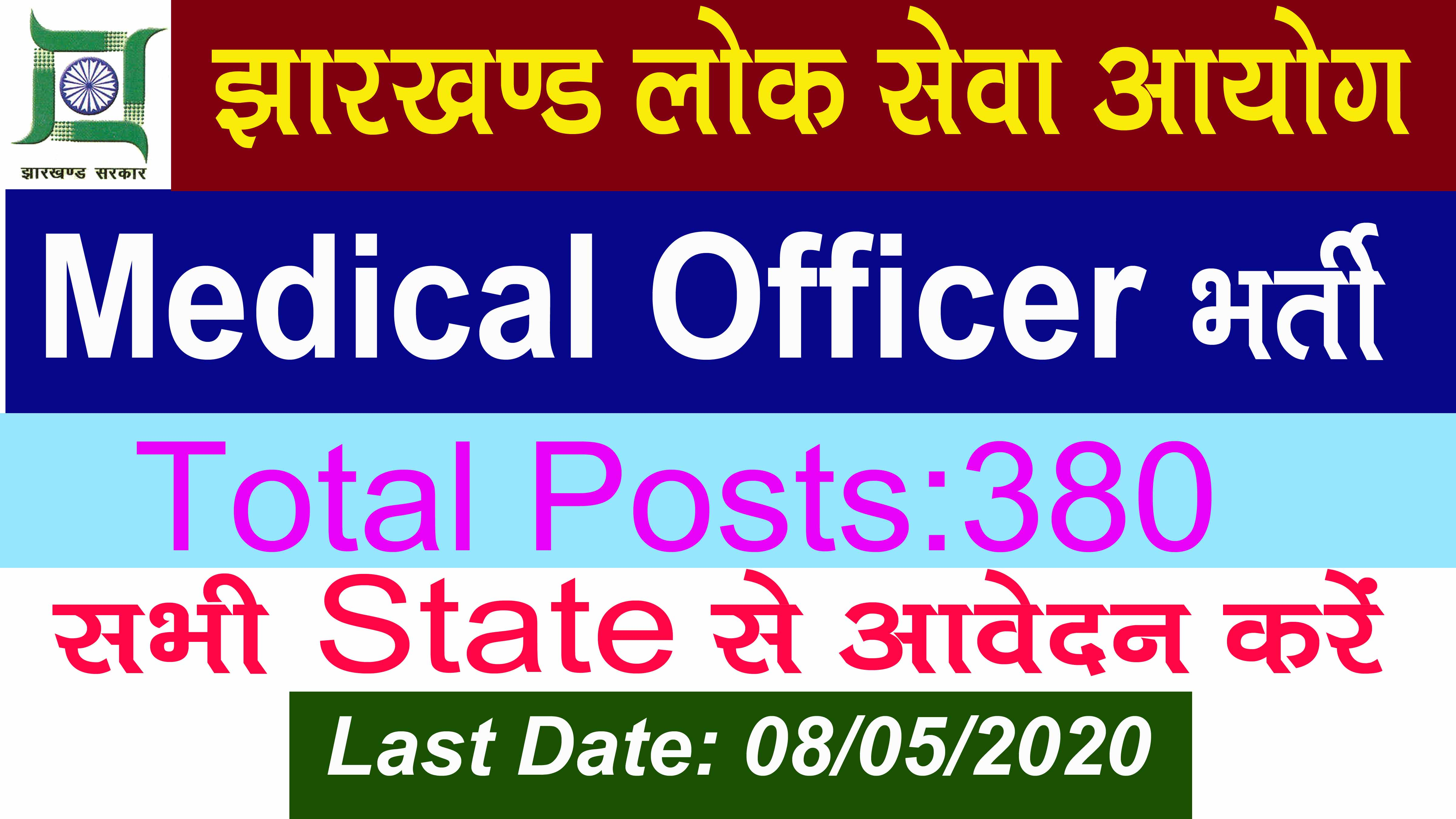 Jharkhand Medical Officer Vacancy