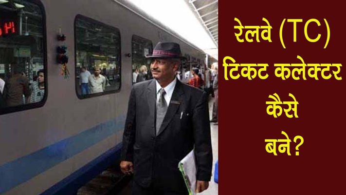 Railway TC Kaise Bane