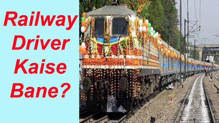 Railway Driver Kaise Bane