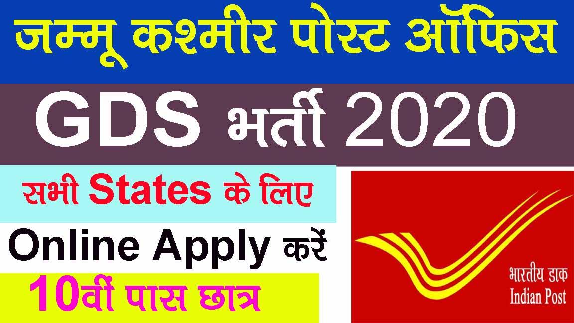 Jammu Kashmir Gramin Dak Sevak Vacancy