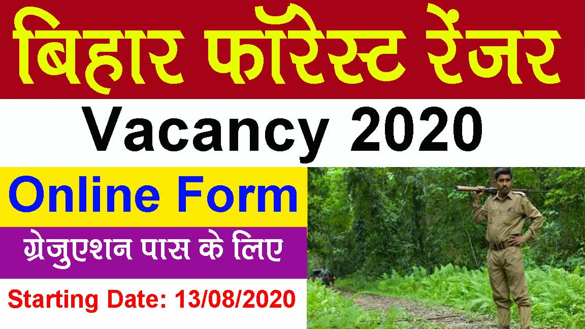 Bihar Forest Ranger Vacancy