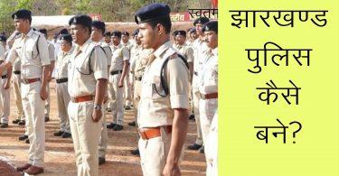 Jharkhand Police Kaise Bane