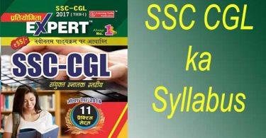 SSC CGL ka Syllabus Kya Hai