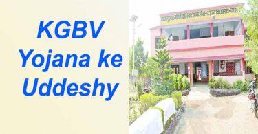 Kasturba Gandhi Balika Vidyalaya ke Uddeshy