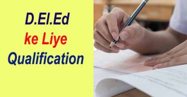 D.El.Ed ke Liye Qualification