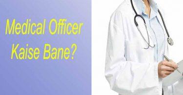 Medical Officer Kaise Bane
