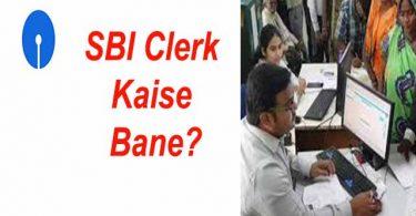 SBI Clerk Kaise Bane