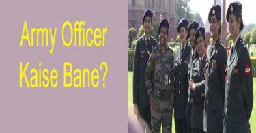 Army Officer ke Liye Qualification