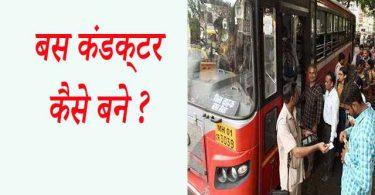 Bus Conductor Kaise Bane