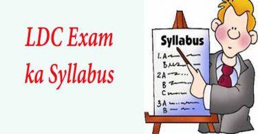 LDC ka Syllabus Kya Hai