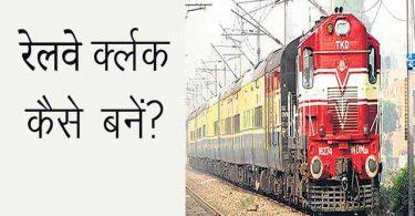Railway Clerk Kaise Bane?