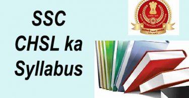 SSC CHSL ka Syllabus Kya Hai