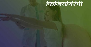 Physiotherapy Course Kaise Kare