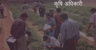 Krishi Adhikari Kaise Bane